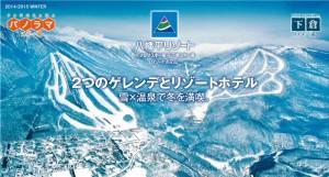 八幡平リゾート パノラマスキー場&下倉スキー場リゾートホテル 2つのゲレンデとリゾートホテル 雪×温泉で冬を満喫。