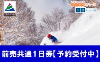 2017-2018 SEASON 前売共通1日券 受付開始!