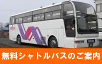 八幡平・安比宿泊者限定 無料シャトルバスのご案内