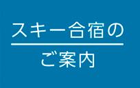 パノラマ&下倉スキー場 合宿のご案内