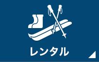 【冬期おすすめ情報】レンタル