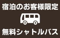 【宿泊のお客様限定】無料シャトルバス