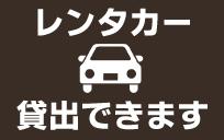 【ホテルで貸出できる】レンタカーのご案内