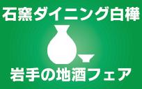【石窯ダイニング白樺】日本酒フェア開催♪
