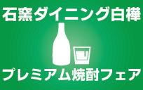 【石窯ダイニング白樺】プレミアム焼酎フェア開催♪