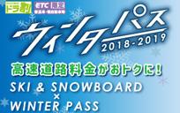 【ドラぷら】NEXCO東日本のウィンターパスをお得に使おう!