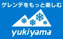 この冬はyukiyamaアプリで八幡平を遊ぼう!
