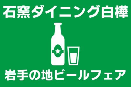【7月16日(火)より】いわての地ビールフェア開催♪
