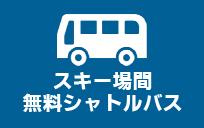 パノラマ⇔下倉スキー場間無料シャトルバスのご案内