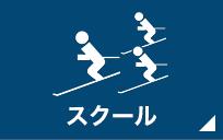 【スキー・スノーボード】レッスン・スクール