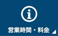 【冬期おすすめ情報】営業時間・料金