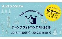 【SURF&SNOW】ゲレンデフォトコンテスト2019