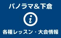 パノラマ&下倉 各種レッスン・大会情報